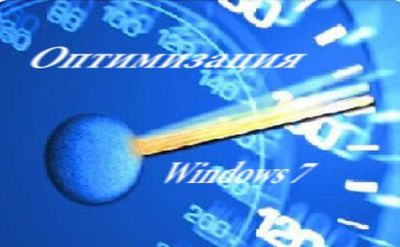 Оптимизация Windows 7